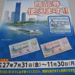 大阪市プレミアム商品券 (2)