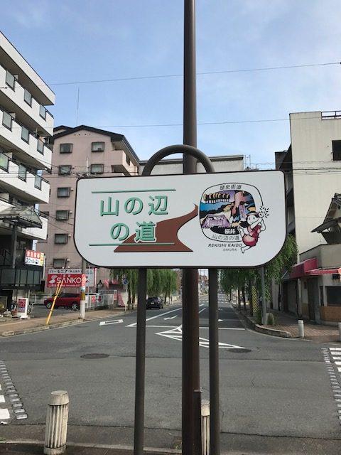 2017山の辺の道 (1)