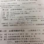 TES2014・7・18
