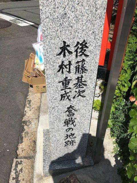 都島区・鶴見区歴史探訪 (6)