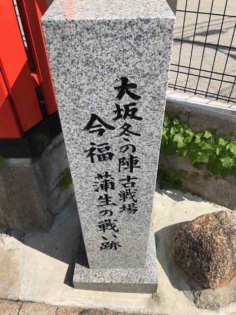 都島区・鶴見区歴史探訪 (5)