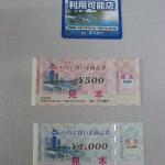 大阪市プレミアム商品券 (1)
