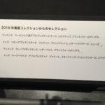 2016ポールスミス展 (75)